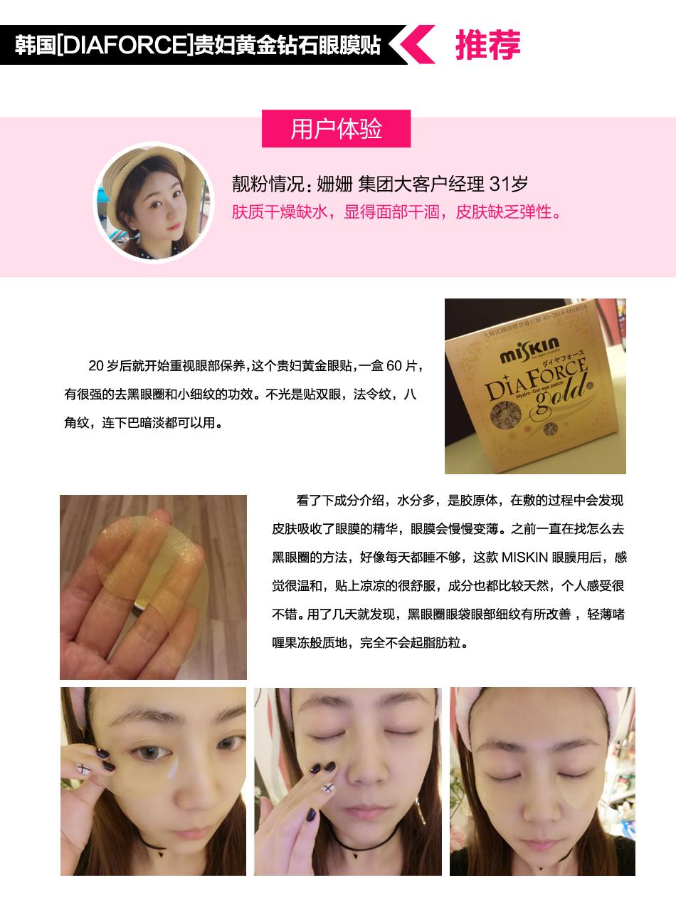 达人评价-韩国[DiaForce]贵妇黄金钻石眼膜贴.jpg
